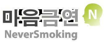 세상 쉬운 금연 - 마음금연 1Day